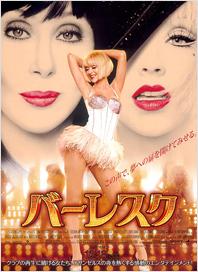 Burlesque - Japão