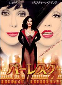Burlesque - Cartaz japonês